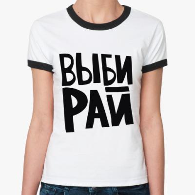 Женская футболка Ringer-T Выбирай