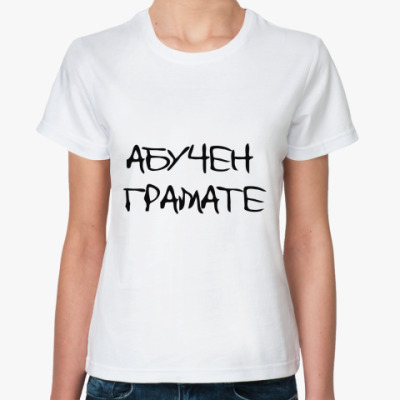 Классическая футболка Грамотный