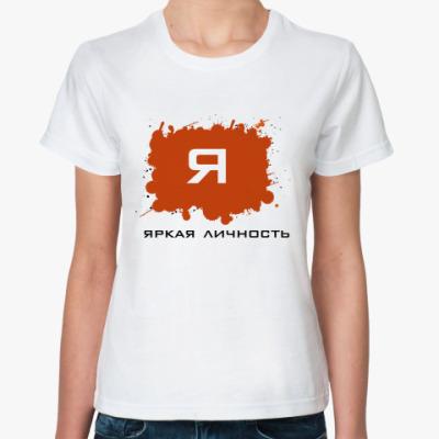 Классическая футболка  'Личность'