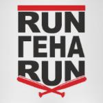 Run Гена run