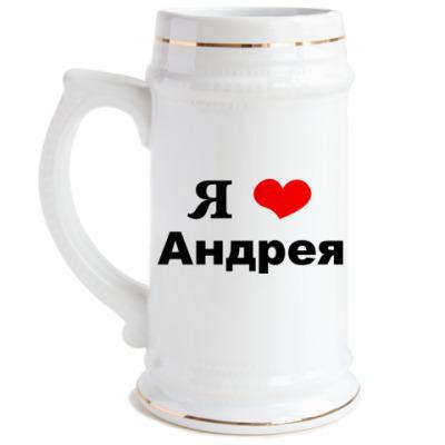 Пивная кружка 'Я люблю Андрея'