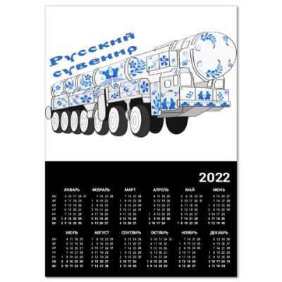 Календарь Русский сувенир