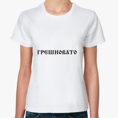 Классическая футболка Грешновато