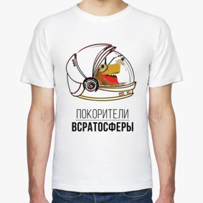 Футболка Покорители Всратосферы