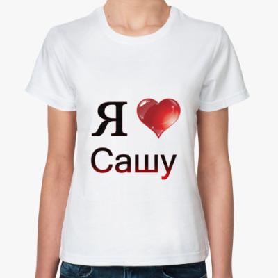 Классическая футболка  я люблю Сашу
