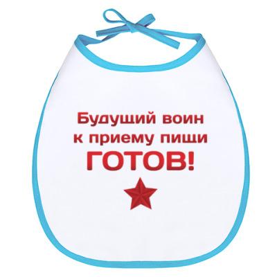 Слюнявчик 23 февраля - Россия