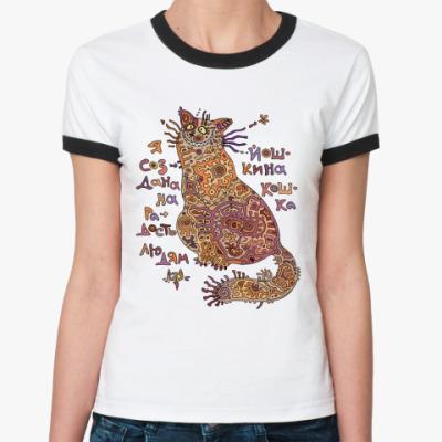 Женская футболка Ringer-T Я создана  на радость людям!
