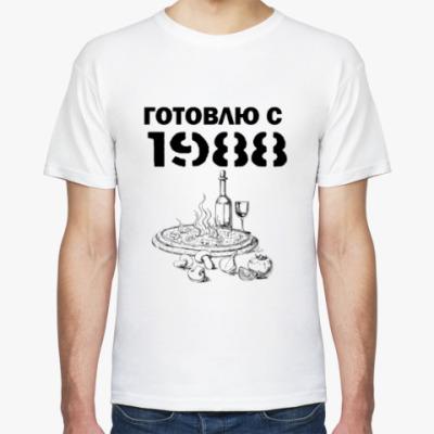 Футболка Готовлю С 1988