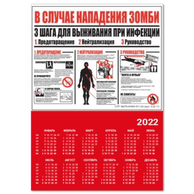 Календарь  'Инструкция'