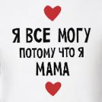 Я всё могу потому что я мама