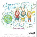Календарь амигуру
