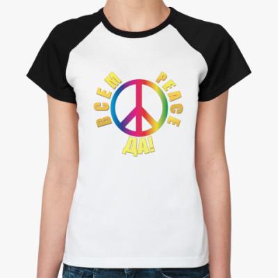 Женская футболка реглан  Всем peace... - Да!