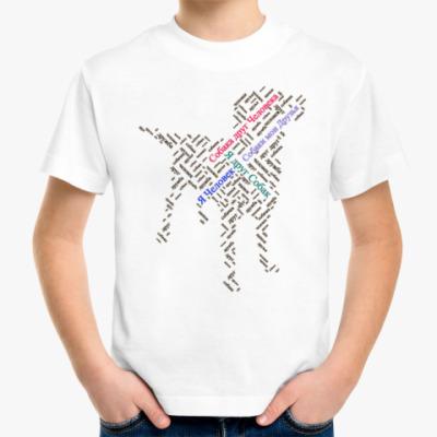 Детская футболка Человек друг Собак