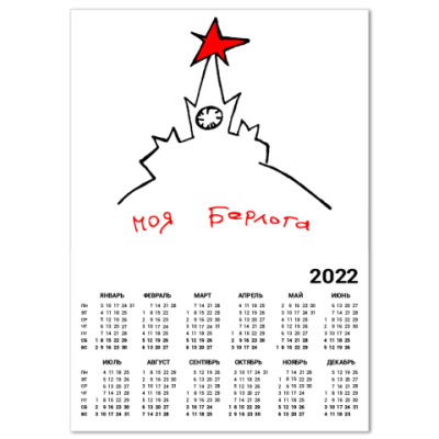 Календарь  Моя Берлога