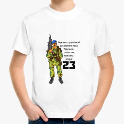 Детская футболка 23 февраля десант