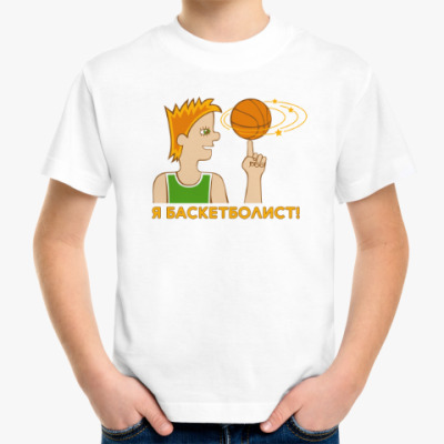 Детская футболка Я баскетболист!