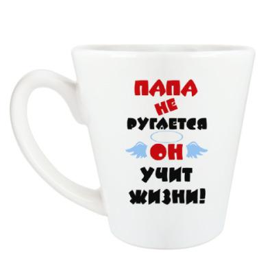 Чашка Латте Папа не ругается