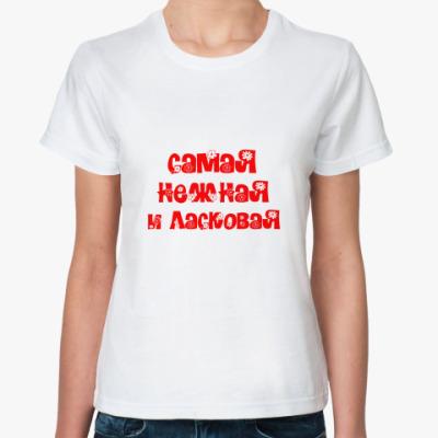 Классическая футболка Самая нежная