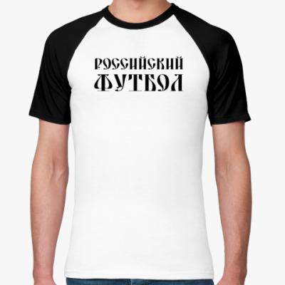 Футболка реглан РФ
