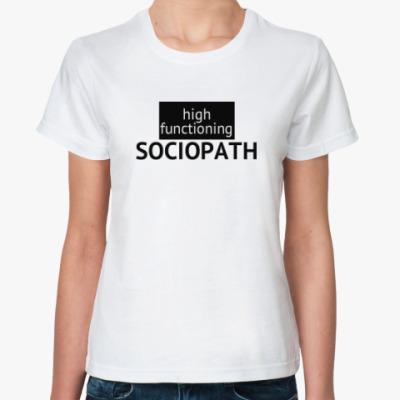 Классическая футболка Высокоактивный социопат