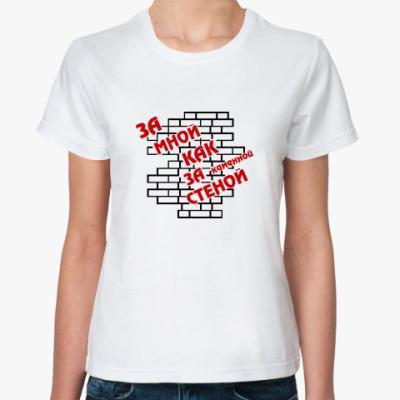 Классическая футболка Как за стеной