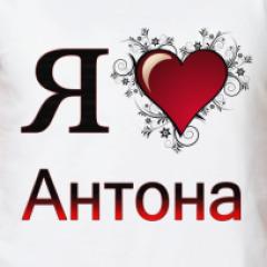 Антон люблю тебя картинки