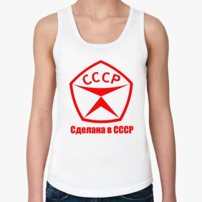 Женская майка  'Сделана в СССР'