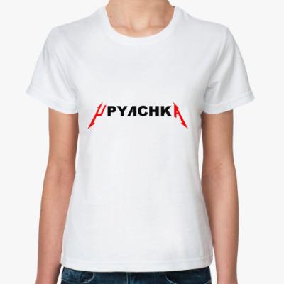 Классическая футболка Упячка
