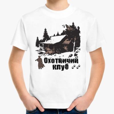 Детская футболка Охотничий клуб6