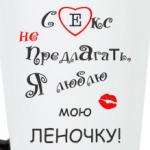 Люблю Леночку