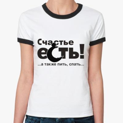 Женская футболка Ringer-T Счастье есть!