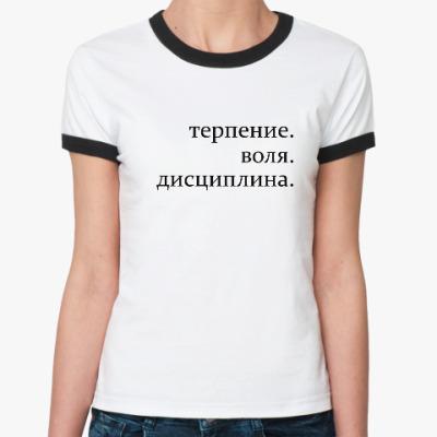 Женская футболка Ringer-T Мотивация
