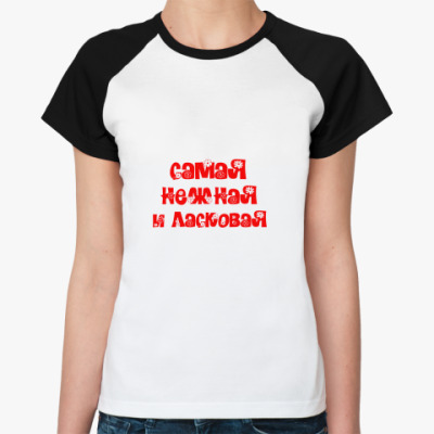 Женская футболка реглан Самая нежная