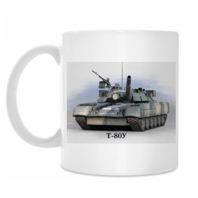 Кружка Танк Т-80У