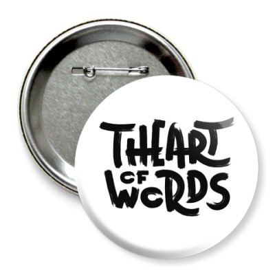 Значок 75мм The Art of Words