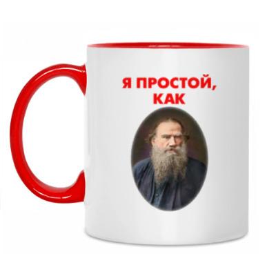 Кружка Как Лев Толстой
