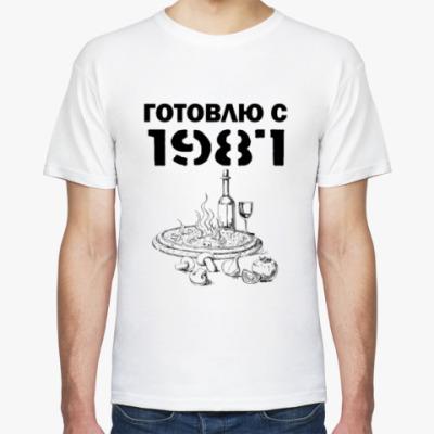 Футболка Готовлю С 1987