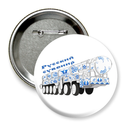 Значок 75мм Русский сувенир