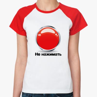 Женская футболка реглан Не нажимать