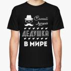 Классическая футболка Самый Лучший Дедушка!