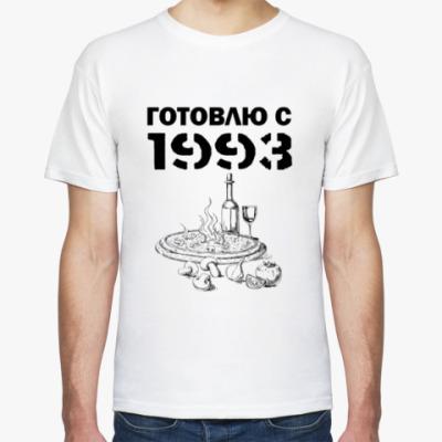 Футболка Готовлю С 1993