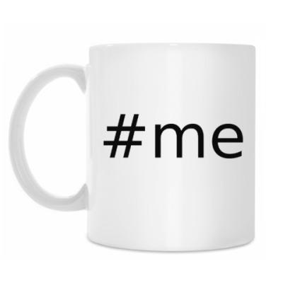 Кружка Хеш-тег #me