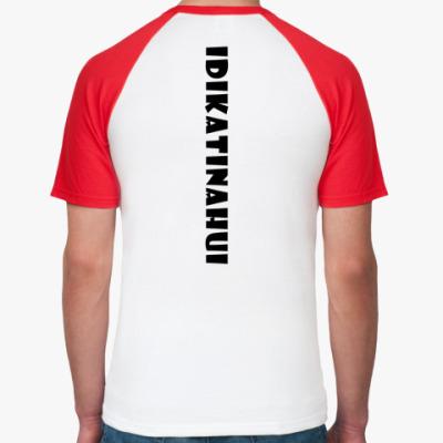 Футболка реглан IDIKAT VIP