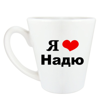 Чашка Латте Я люблю Надю