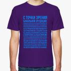 Классическая футболка С точки зрения банальной эрудиции...