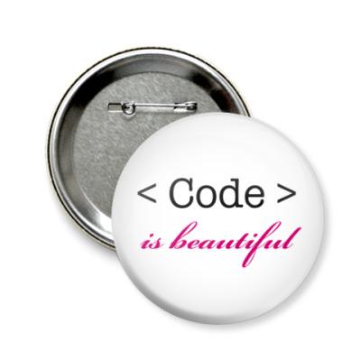 Значок 58мм Code is beautiful
