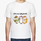 Классическая футболка МАЛЬЧИШНИК