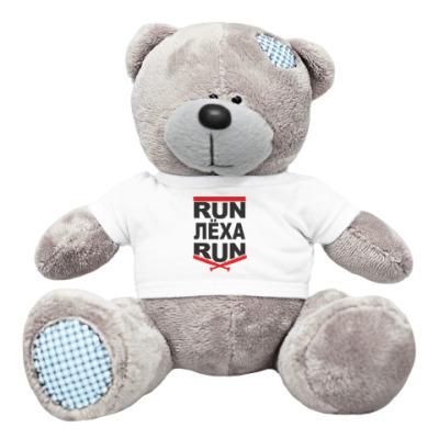 Плюшевый мишка Тедди Ран Леха ран. Беги Леха, беги.