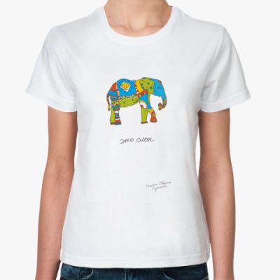 Классическая футболка Это слон
