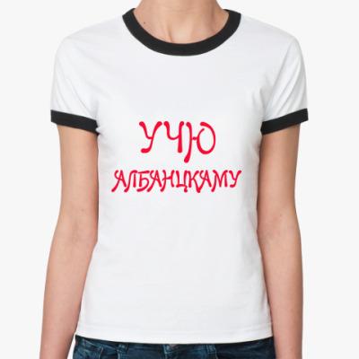 Женская футболка Ringer-T Учу албанскому